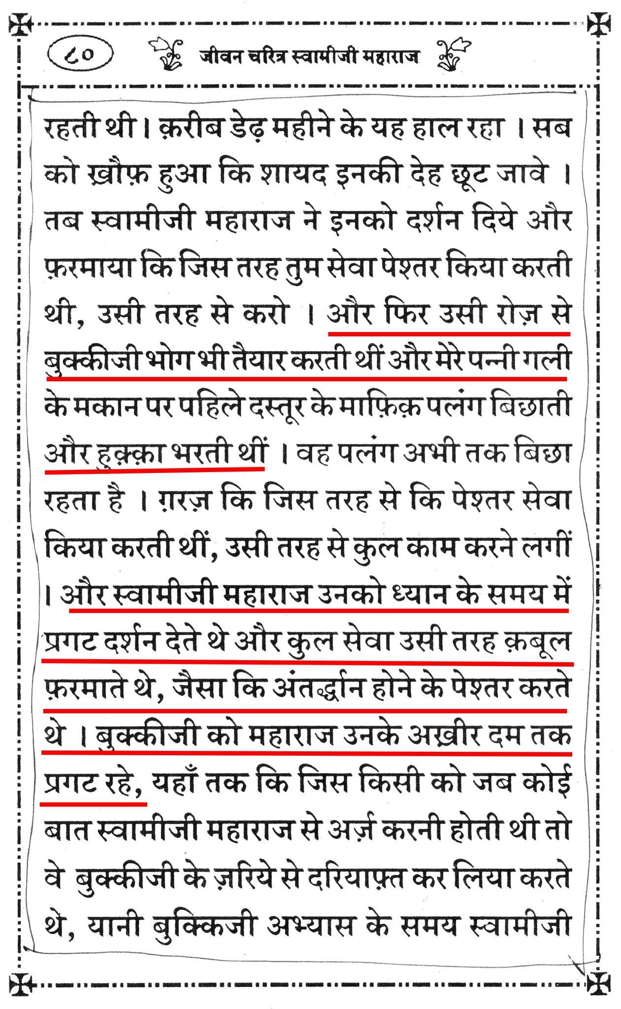 jeevan charitr swami ji maharaj