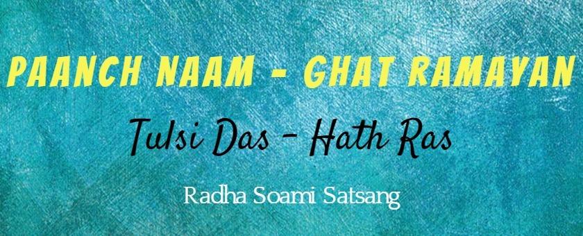 Paanch Naam