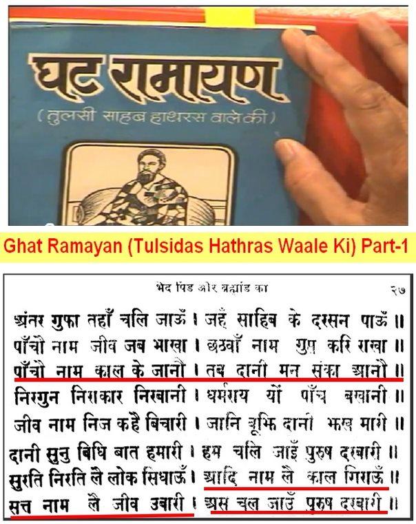 Radhasoami Ghat Ramayan Tulsi Das