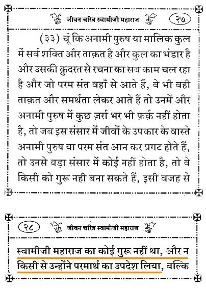 Radha Soami Shiv Dayal had no Guru